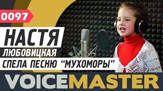 Анастасия Любовицкая - Мухоморы