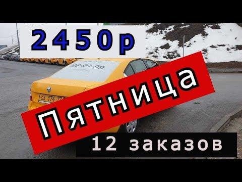 Пятница Нижний Новгород // Яндекс такси //12 заказов//Рабочие Будни Таксиста