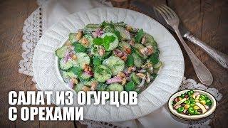 Салат из свежих огурцов с орехами —  видео рецепт