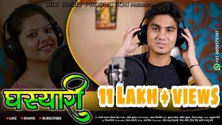 Ghasyari ( घस्यारी ) new uttarakhandi song 2019 Singer : Pankaj rawat , meghna chandra