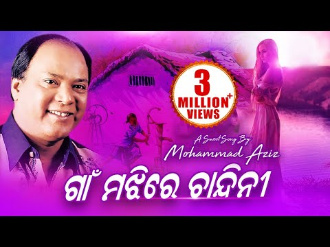 Gaan Majhire Chandini - Romantic Song by Mohammad Aziz |  Sidharth TV