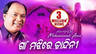 Gaan Majhire Chandini - Romantic Song by Mohammad Aziz | Sidharth TV
