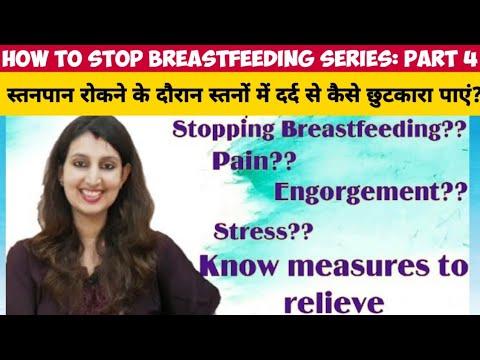 स्तनपान-रोकने-के-दौरान-स्तनों-में-दर्द-से-कैसे-छुटकारा-पाएं?