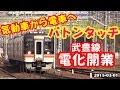 気動車から電車に。武豊線電化開業、新たなスタート 出発式にも行ってきました。
