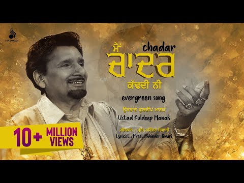 Chadar  Kuldeep Manak  Old Punjabi Songs  Evergreen Punjabi Songs