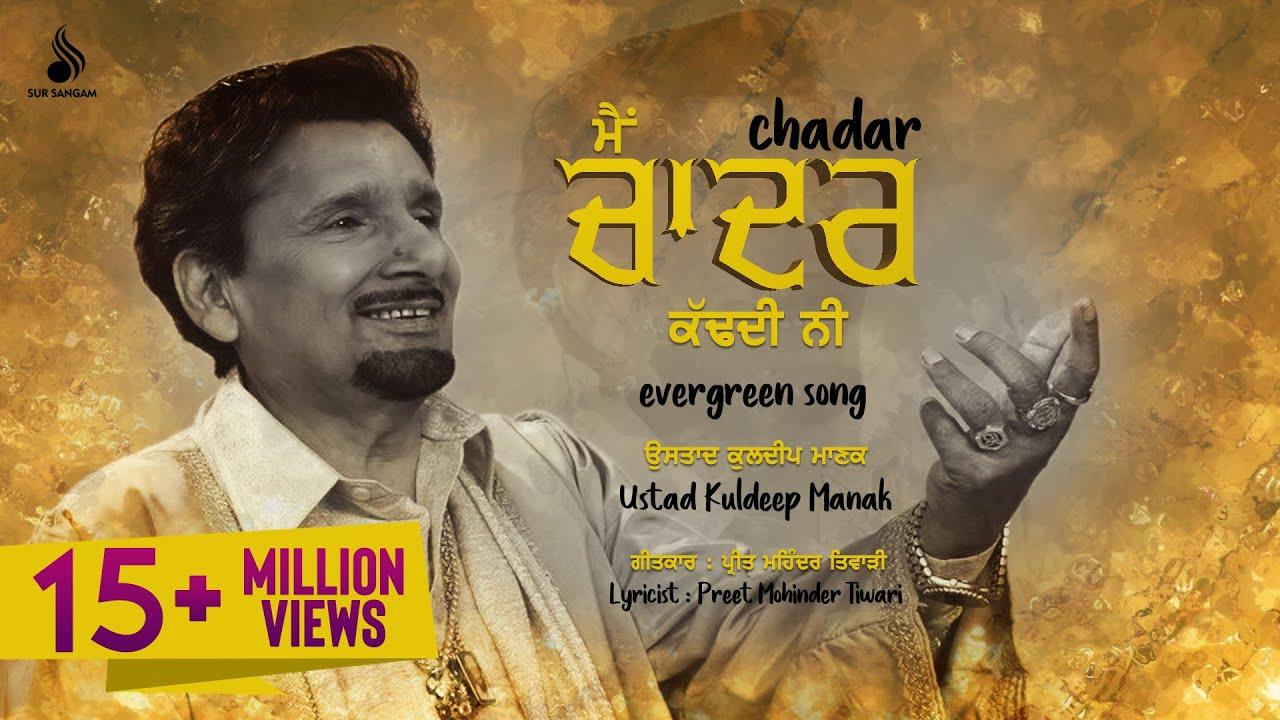 chadar kuldeep manak punjabi songs evergreen punjabi songs youtube