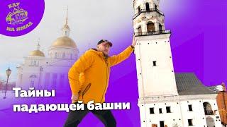 Еду на Ямал. На шипах | Тайны падающей башни (4 день путешествия)