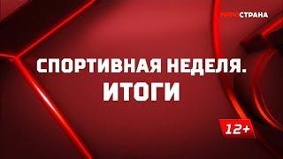 «Спортивная неделя». Итоги от 08.09.2019