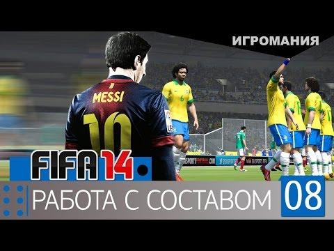 Поиграем в FIFA 14 #8 - Работа с составом