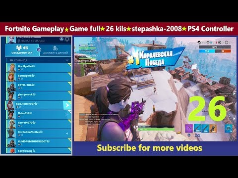 26 Kils 15/06/19 Fortnite Gameplay, Victory, No Commentary