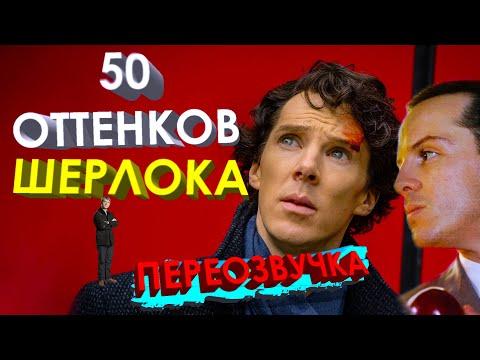 Шерлок - УПОРОТЫЙ ДЕТЕКТИВ #10 /Переозвучка, смешная озвучка, пародия/