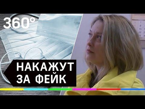 Москвичку накажут за фейк в соцсети о медицинских масках