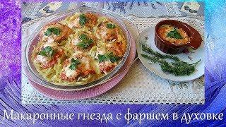 Макаронные гнезда с фаршем в духовке- вкусное, полезное и оригинальное блюдо.