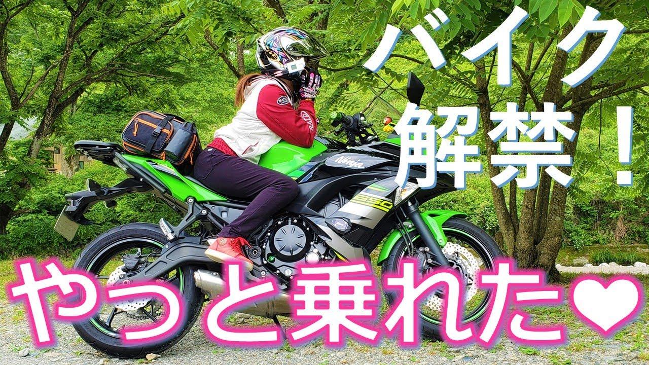 【Ninja650】#61  2か月ぶりのバイク♪ぼっちでプラプラ走りに行ってきた!【ソロツー】