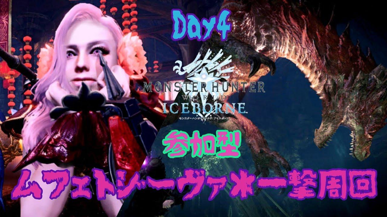 【MHW:IB】Day4 参加型*ムフェトジーヴァ 一撃周回