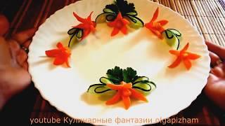 5 Способов Сделать цветы из моркови  - Украшения из овощей &  Карвинг моркови - Праздничный стол