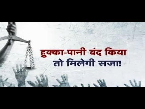 Bring An Act Demands, Chhattisgarh Society Wants Law Against Social Boycott !! Aap Ki Baat
