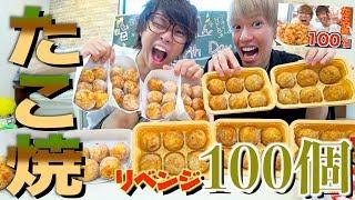 【大食い】絶対に大粒のたこ焼き100個食べきる!!!!