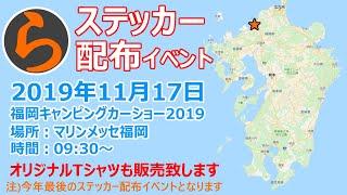 【緊急告知!】9の土地で「ら」ステッカー配布イベント開催のお知らせ