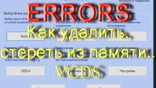 VCDS инструкция, Как стереть ошибки на автомобилях VW Audi Skoda(, 2015-01-31T14:28:44.000Z)
