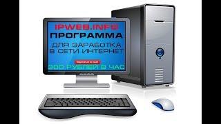 Лучшая программа для заработка в интернете | простой заработок в без вложений