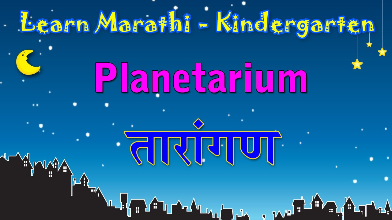 planets information in marathi - photo #8