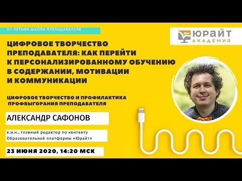 Летняя школа преподавателя 2020 - Цифровое творчество преподавателя. Александр Сафонов