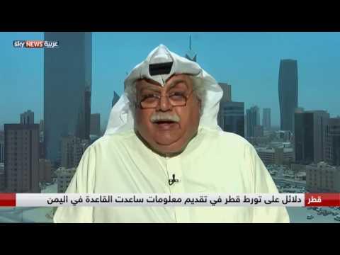 فؤاد الهاشم: دلائل على تورط قطر في تقديم معلومات ساعدت القاعدة في اليمن