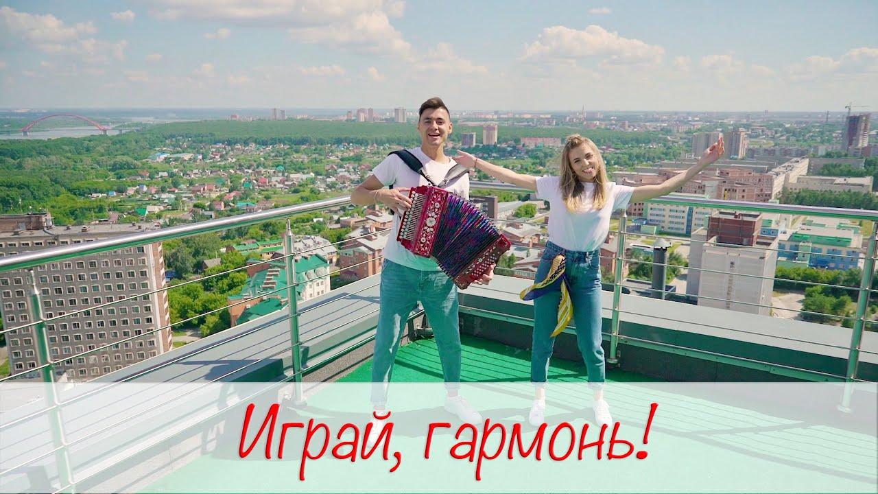 """Играй, гармонь! - исполняет Сибирский дуэт """"Ягода"""""""