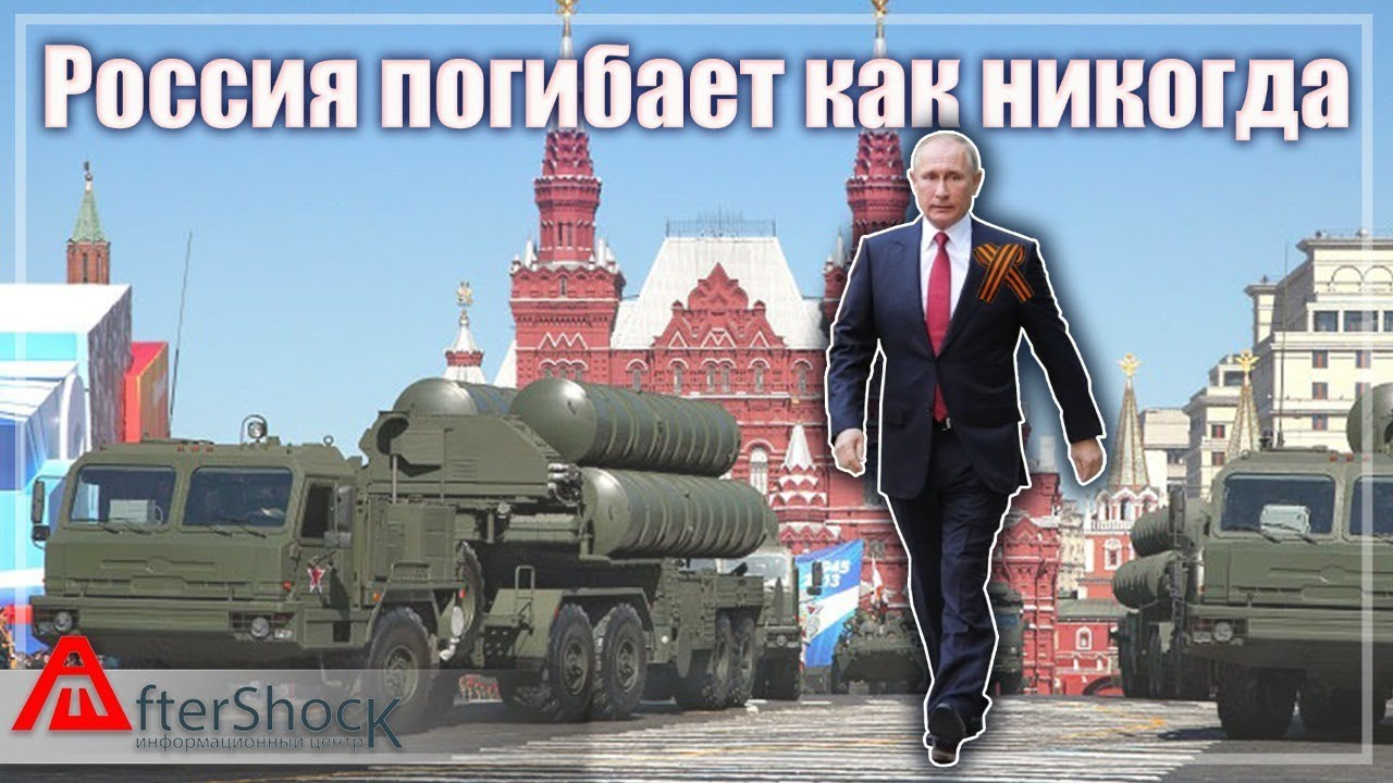 Россия погибает как никогда факты