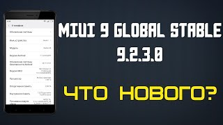 MIUI 9 GLOBAL STABLE 9.2.3.0 - ЧТО НОВОГО?   ОБЗОР ОБНОВЛЕНИЯ