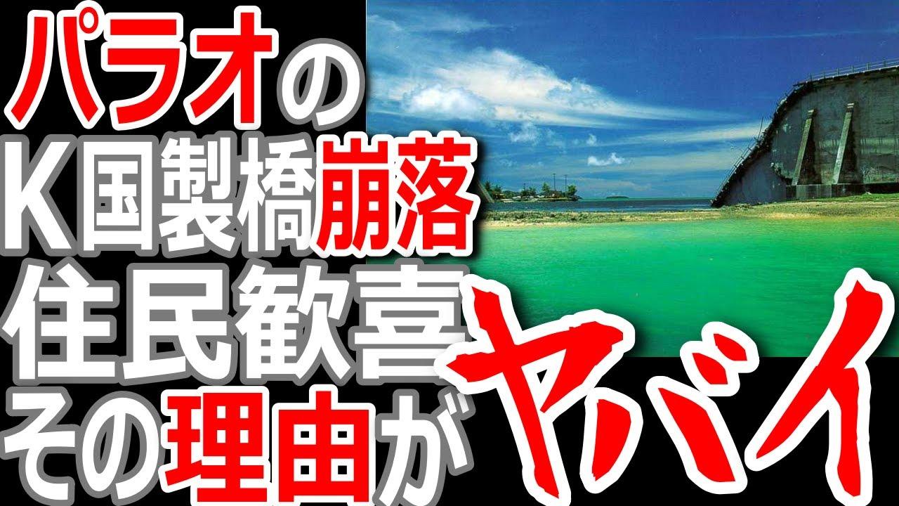 【海外の反応】完成直後から崩壊の兆しに外国人驚愕!親日国パラオのライフラインを支える橋崩壊!その混乱を救ったのは日本だ!!感激!驚愕!【シン・ニッポン】【ぞくぞく】【ゾクゾク】