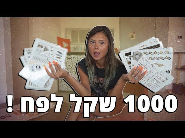 """הזמנתי מהאינטרנט שטויות ב1,000 ש""""ח לטיסה שלי!"""