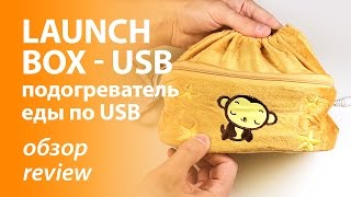Подогреватель еды от USB или Launch Box из Китая (AliExpress) - Обзор
