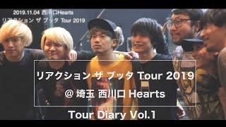 【Tour Diary vol.1】 リアクション ザ ブッタ Tour 2019@埼玉・西川口Hearts