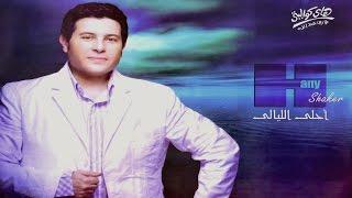هاني شاكر كل سنه وانت طيب   Hany Shaker Kol Sana W Enta Taib
