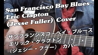 """I covered """"San Francisco Bay Blues"""" from Eric Clapton's Unplugged. ..."""