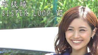 安枝瞳@SISTER LOOP Ⅶ 安枝瞳 検索動画 28