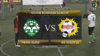 ОГЛЯД МАТЧУ I Silver Businees League Львова I УФАМ Львів Ескулаб - ФК Енергія 2:1