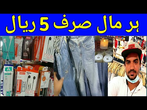 Everything is 5 Riyals only, Saudi Arabia 5 Riyal Market Tour, 5 riyal wali market saudi arab me,