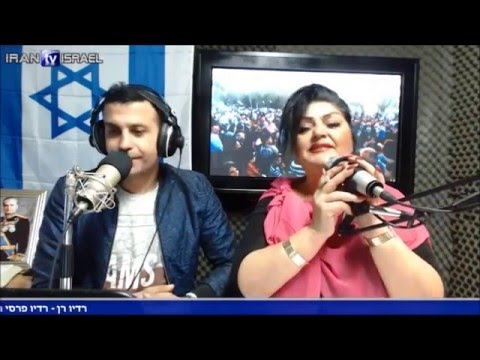 רדיו רן בפרסית  4.12.15  راديو ران اسرائيل - Persian radio in israel
