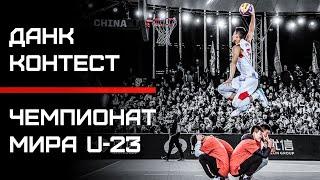 Данк Контест на Чемпионате Мира U23 2019 | Smoove