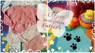 Одежда Carters / Обзор покупок для девочки