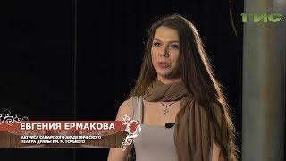 Евгения Ермакова, Самарский академический театр драмы им. М. Горького (1 часть)