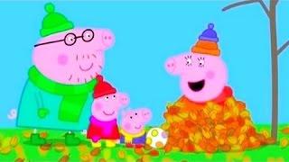 Свинка Пеппа мультфильм для детей - Кому нравится Осень? (2 сезон)