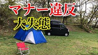 【マナー違反 】キャンプ場で大失態のソロキャンプ