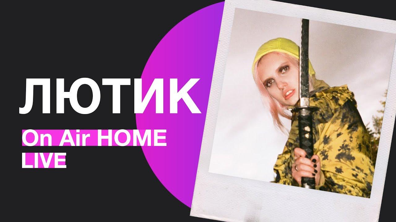 ЛЮТИК – Семь виски кол / Я устала пить | On Air HOME