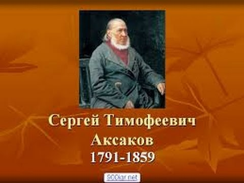 Сказки Сергея Аксакова читать онлайн