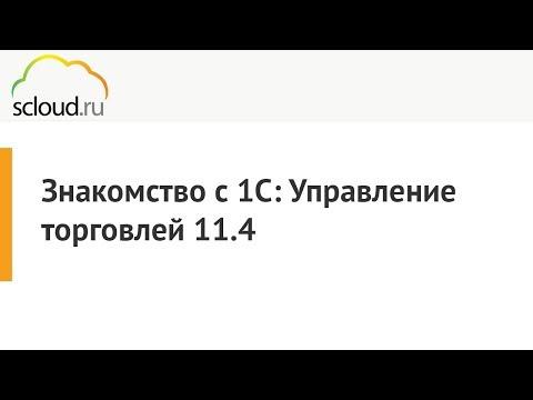 1С Управление Торговлей 11.4 – Обзор интерфейса и Настройка информационной базы