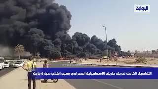 التفاصيل الكامله لحريق طريق الأسماعليه الصحراوي بقطاع الهيكستب